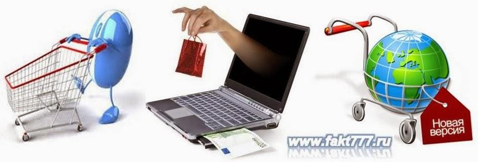 Какие интернет магазины лучше выбрать?