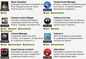 Как увеличить звук на андроиде (планшет, телефон)?
