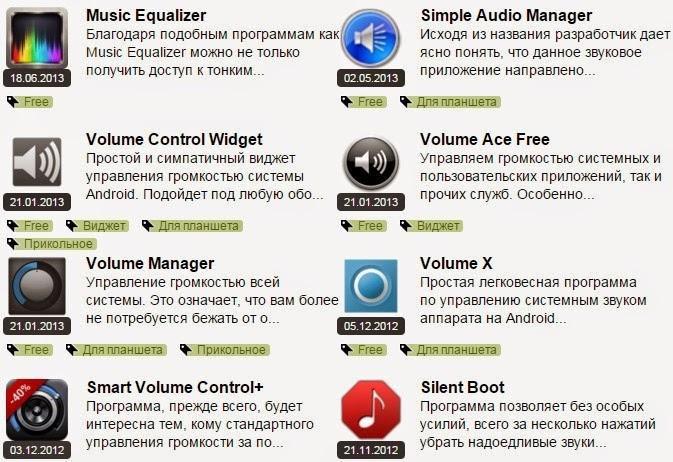 Увеличение громкости звуков скачать- Увеличение громкости звуков apk для Android.
