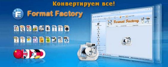 Как конвертировать бесплатно видео, аудио и фото? Format Factory