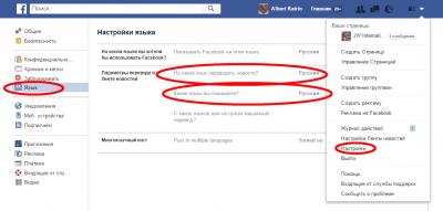 Как настроить переводчик на Facebook