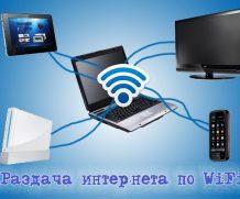 Как без роутера легко раздать вай-фай(wifi) интернет на любые устройства