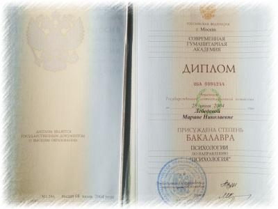 психолог Лебедева Марина Николаевна