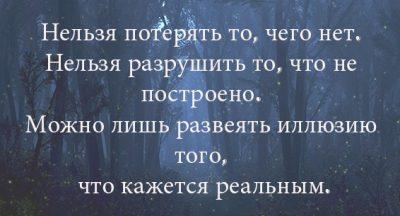 нельзя потерять то, чего нет