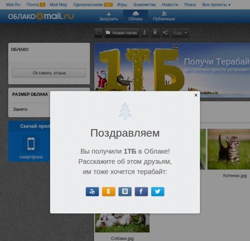 Уникальный терабайт в подарок от Mail.ru