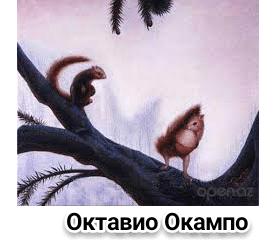 Окампо