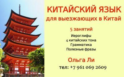 курсы китайского языка репититор