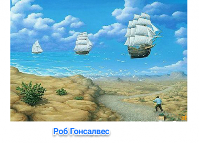 Иллюзии от известных художников