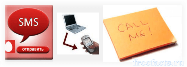 Как бесплатно позвонить и отправить бесплатные SMS