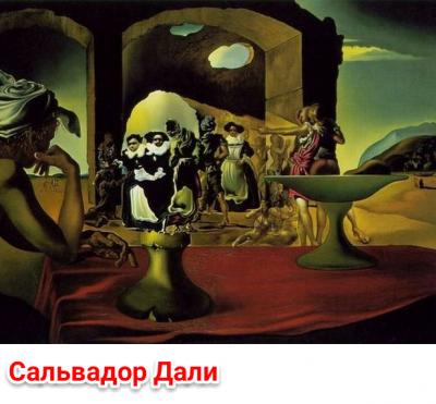 иллюзии картины