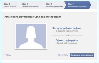 соцсети Фейсбук
