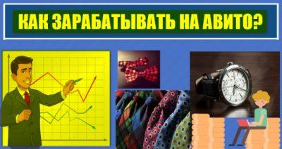 Как торговать на Авито: мудрый подход