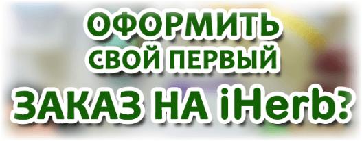 Продлите свою молодость и жизнь с iHerb (Айхерб)