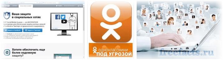 Защита в соц.сетях от обмана и мошенничества