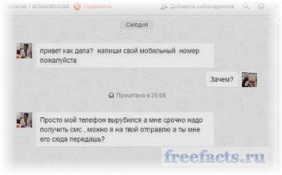 Защита в соц.сетях