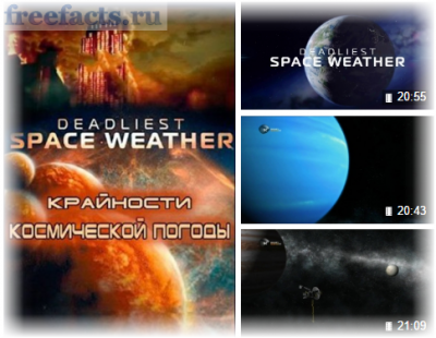 Крайности космических погодных условий