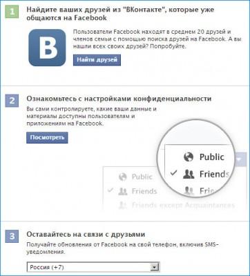 poisk-druzey-vkontakte
