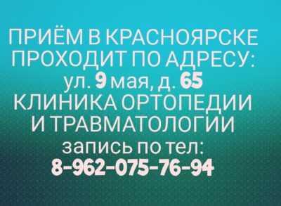 Первый шейный позвонок - атлант. Коррекция смещения атланта в Красноярске.