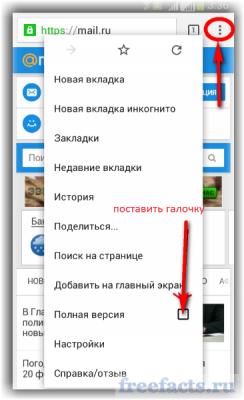 Ликбез по мобильной версии
