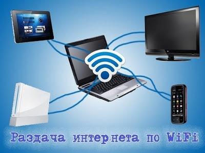 Как сделать ноутбук wifi раздающим 502
