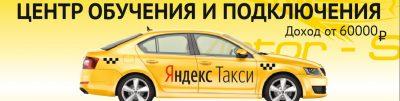 """Карьера для водителей -""""Яндекс Такси"""" работа на своем авто / на авто компании"""