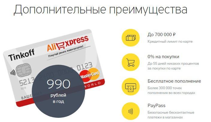 банковская карта с кэшбэком