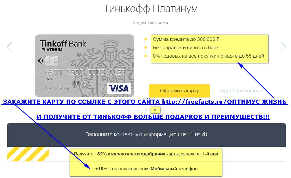 Кредитная карта кэшбэк, Тинькофф